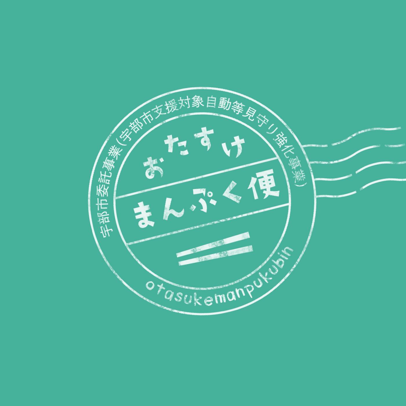 ロゴ:おたすけ満腹便