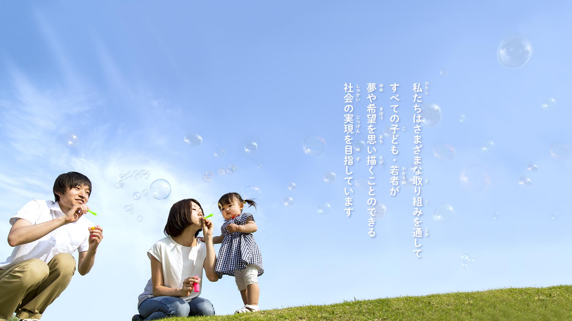 イメージ画像:親子