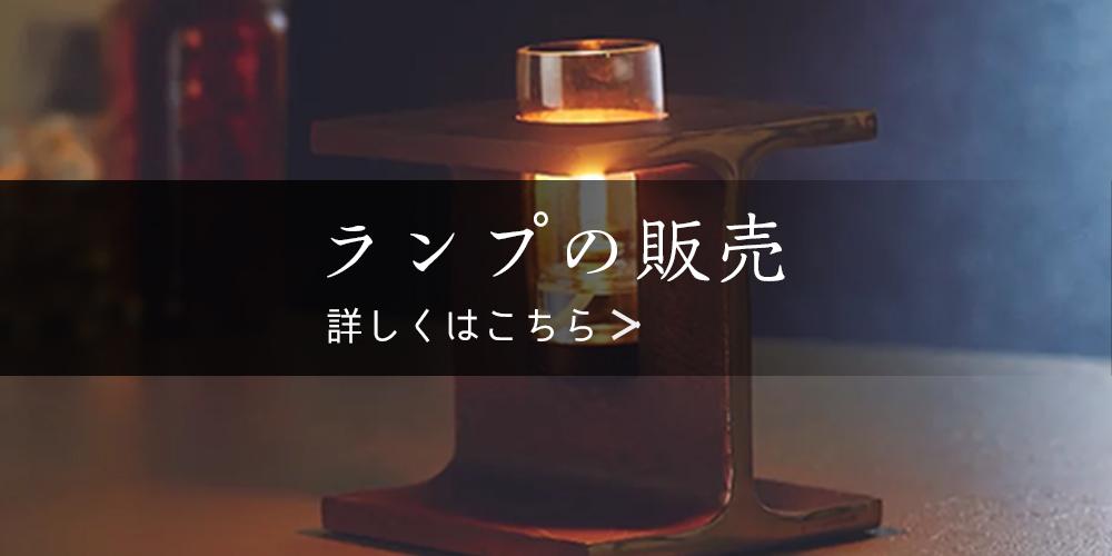 リンク:ランプの販売
